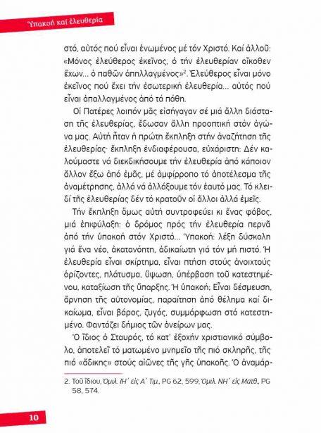 ΥΠΑΚΟΗ & ΕΛΕΥΘΕΡΙΑ_ΣΩΜΑ2