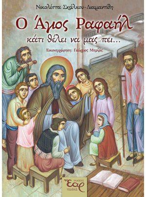 Ο Άγιος Ραφαήλ