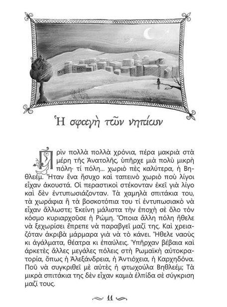 Ο ΑΓΙΟΣ ΤΗΣ ΤΕΛΕΥΤΑΙΑΣ ΣΤΙΓΜΗΣ_Page_11