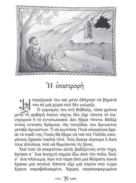 Ο ΑΓΙΟΣ ΤΗΣ ΤΕΛΕΥΤΑΙΑΣ ΣΤΙΓΜΗΣ_Page_35