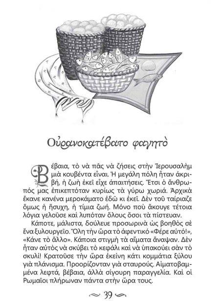 Ο ΑΓΙΟΣ ΤΗΣ ΤΕΛΕΥΤΑΙΑΣ ΣΤΙΓΜΗΣ_Page_39