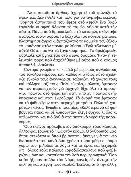 Ο ΑΓΙΟΣ ΤΗΣ ΤΕΛΕΥΤΑΙΑΣ ΣΤΙΓΜΗΣ_Page_40
