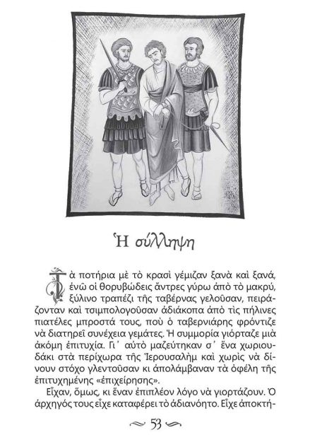 Ο ΑΓΙΟΣ ΤΗΣ ΤΕΛΕΥΤΑΙΑΣ ΣΤΙΓΜΗΣ_Page_53