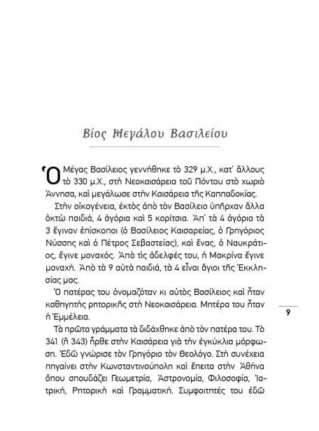 ΠΡΟΣΕΧΕ_ΣΩΜΑ2