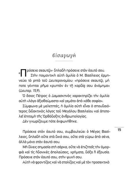 ΠΡΟΣΕΧΕ_ΣΩΜΑ3
