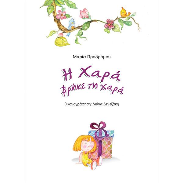 H-Xara-brike-ti-xara_print_Page_01