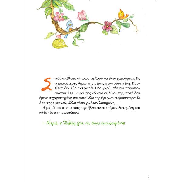 H-Xara-brike-ti-xara_print_Page_07
