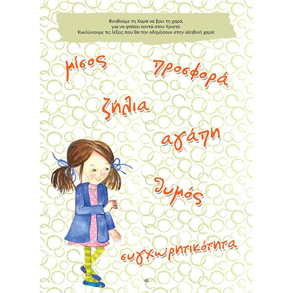 H-Xara-brike-ti-xara_print_Page_40
