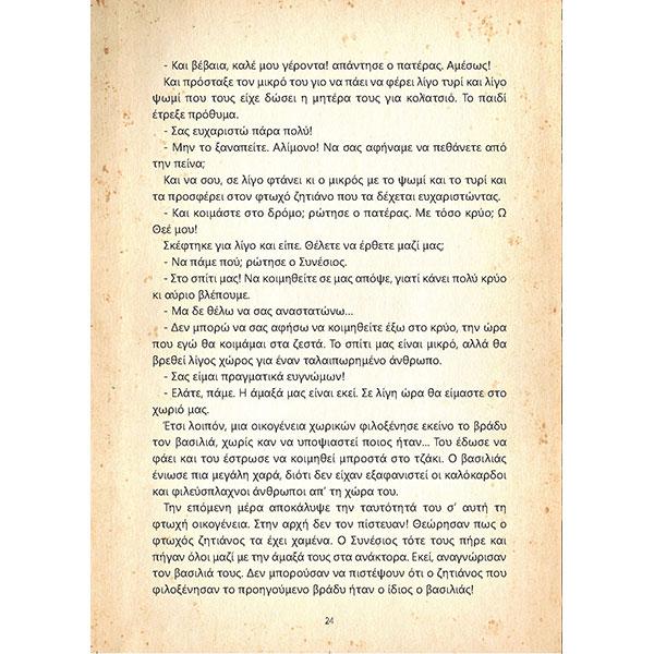 O-zitianos-basilias_print_Page_24-min