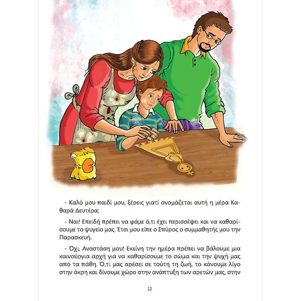 To-omorfotero-Pasxa-tou-Anastasi_print_Page_12