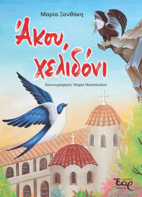 akou_xelidoni_cover_print