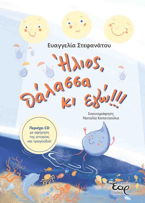ilios_thalassa_ki_ego_cover_WEB