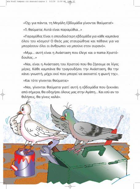 mia koufi kampana tin anastasi_print_Page_25