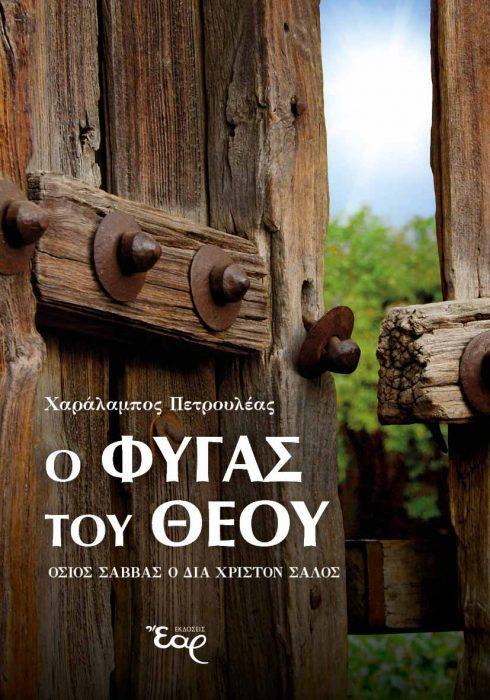 Ο ΦΥΓΑΣ ΤΟΥ ΘΕΟΥ_ΕΞΩΦΥΛΛΟ34