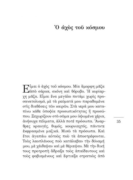 Pages from Ο ΦΥΓΑΣ ΤΟΥ ΘΕΟΥ_ΣΩΜΑ_Page_1