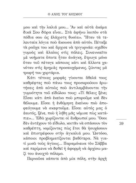Pages from Ο ΦΥΓΑΣ ΤΟΥ ΘΕΟΥ_ΣΩΜΑ_Page_2