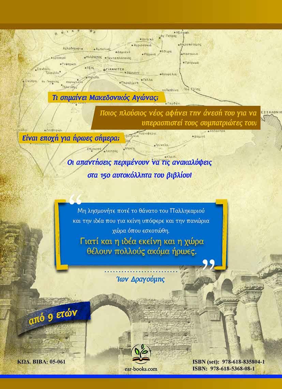 ΑΛΗΘΙΝΟΙ ΗΡΩΕΣ Β' – ΗΡΩΕΣ ΤΗΣ ΜΑΚΕΔΟΝΙΑΣ ΚΑΙ ΤΟΥ ΜΑΚΕΔΟΝΙΚΟΥ ΑΓΩΝΑ