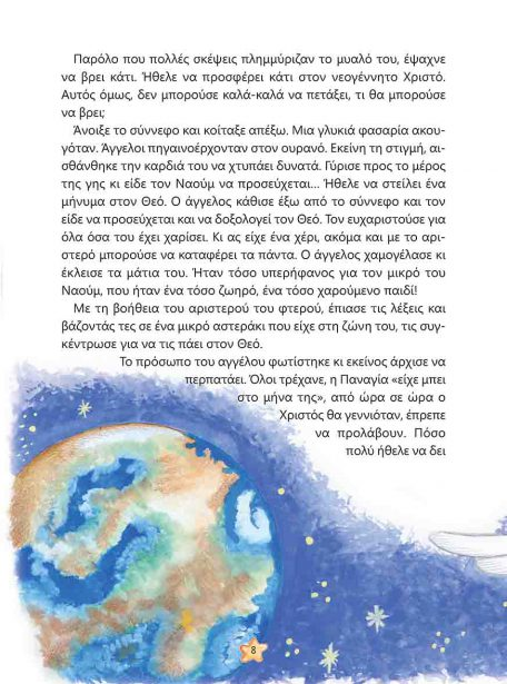 Pages from O agelos me to ena ftero_print6_Page_1