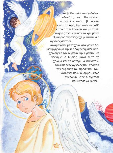 Pages from O agelos me to ena ftero_print6_Page_2