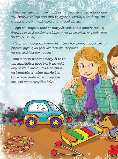Pages from Stin akri mias xristougeniatikis vitrinas_print_Page_2