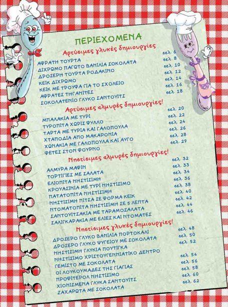 Pages from Koutalakia kai Piroynakia_print_Page_1