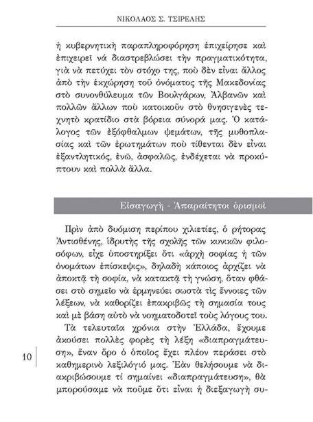 makedonia_p_Page_1