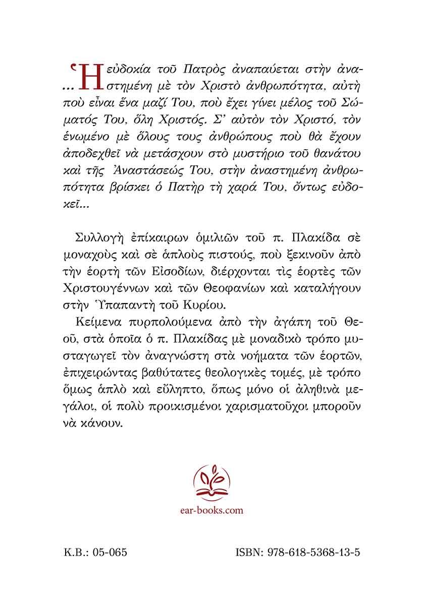 ΕΙΣΟΔΟΣ ΣΤΟ ΜΥΣΤΗΡΙΟ ΤΩΝ ΜΥΣΤΗΡΙΩΝ