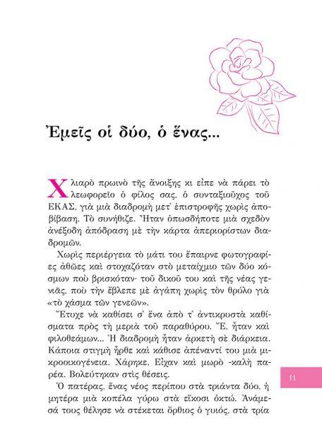 ΕΜΕΙΣ ΟΙ ΔΥΟ, Ο ΕΝΑΣ_ΣΩΜΑ5