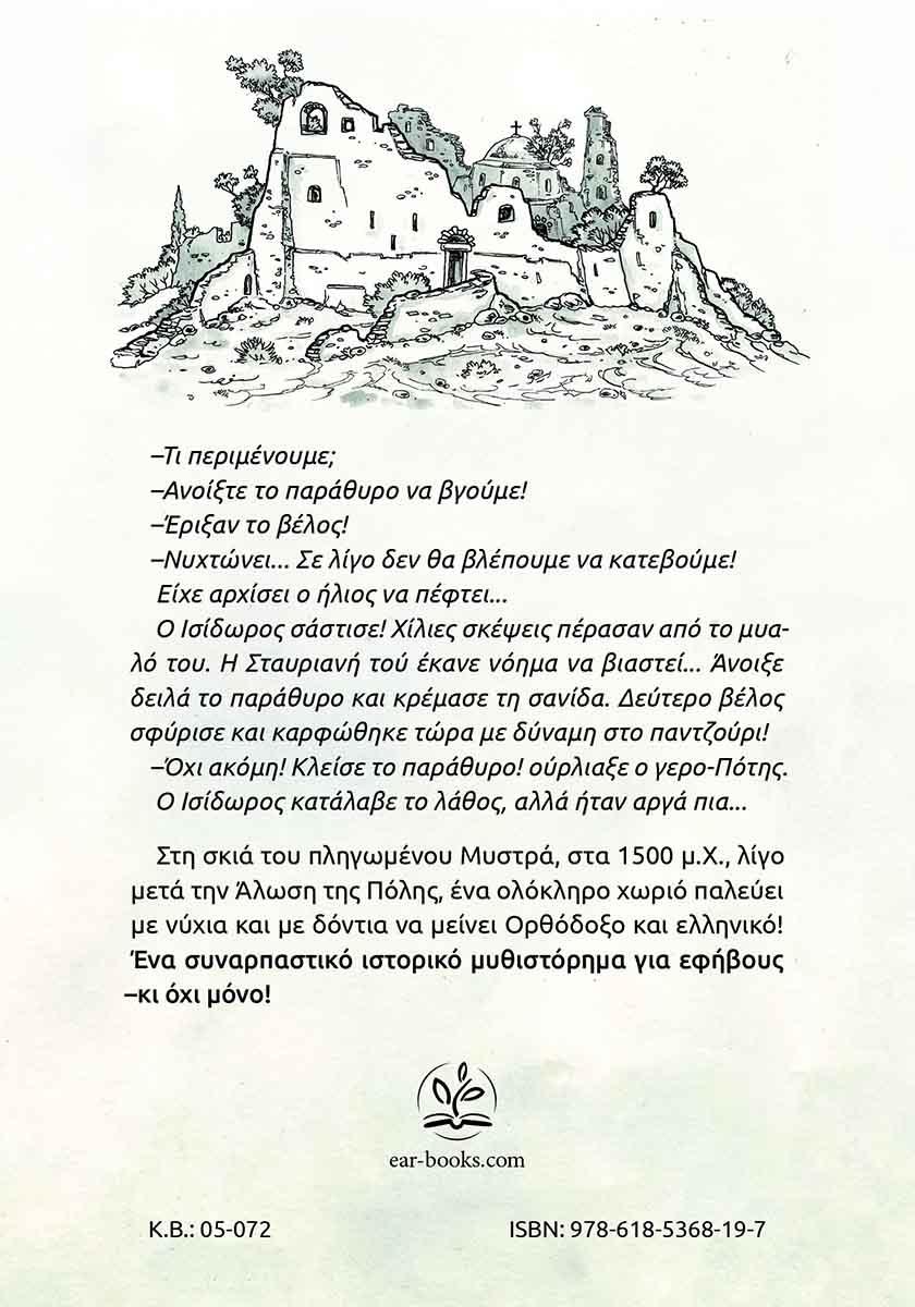 ΣΤΗ ΣΚΙΑ ΤΟΥ ΠΛΗΓΩΜΕΝΟΥ ΜΥΣΤΡΑ – ΚΡΥΦΟ ΣΧΟΛΕΙΟ