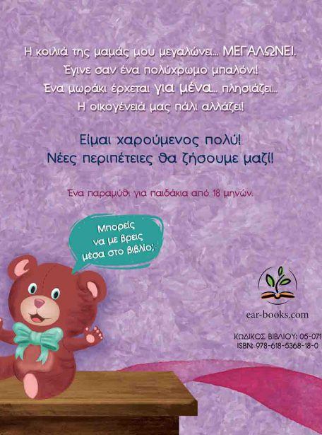 COVER ΕΧΩ ΑΔΕΛΦΑΚΙ FOR PRINT