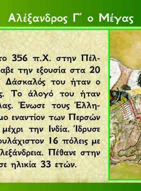 ΑΛΗΘΙΝΟΙ ΗΡΩΕΣ ΠΑΙΧΝΙΔΙ 3