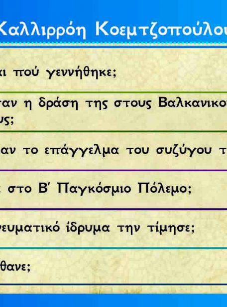 ΑΛΗΘΙΝΟΙ ΗΡΩΕΣ ΠΑΙΧΝΙΔΙ 5