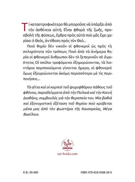 ΕΝΑ ΘΗΡΙΟ ΜΕΣΑ ΜΑΣ!_οπισθόφυλλο