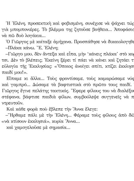 ΟΙΚΟΣ ΝΥΦΙΚΩΝ_σώμα2