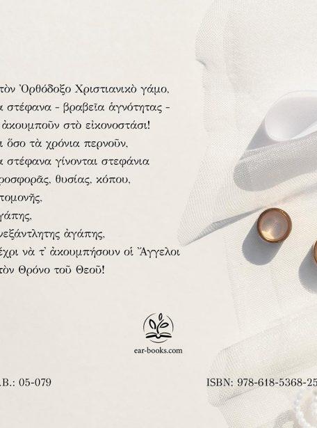 ΟΙΚΟΣ ΝΥΦΙΚΩΝ_2