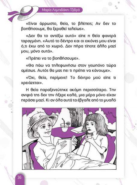 ΓΙΑΚΑΡΑΝΤΑ_ΣΩΜΑ_Page_3