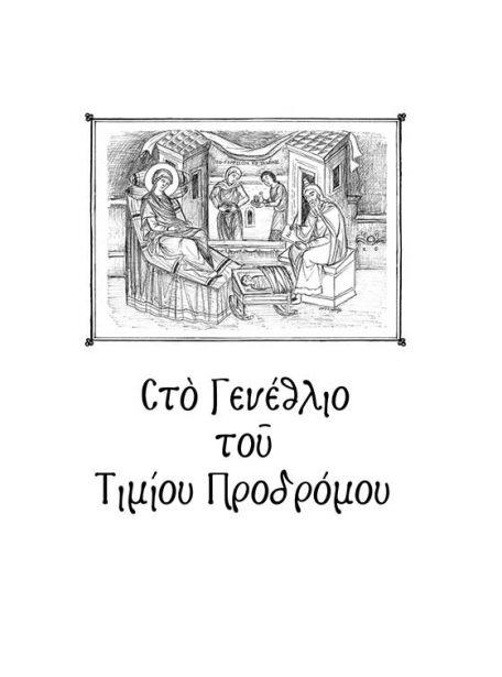 Η ΘΕΑ ΤΟΥ ΑΚΤΙΣΤΟΥ_ΣΩΜΑ4