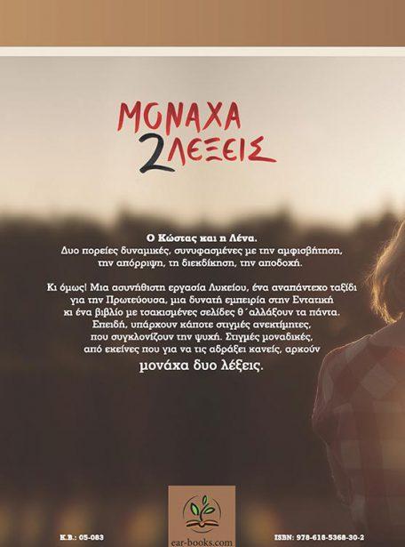 ΜΟΝΑΧΑ ΔΥΟ ΛΕΞΕΙΣ_op
