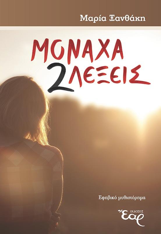 ΜΟΝΑΧΑ 2 ΛΕΞΕΙΣ