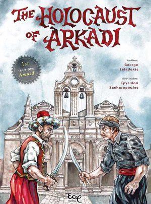 THE HOLOCAUST OF ARKADI