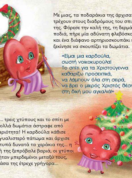 Η ΙΣΤΟΡΙΑ ΤΗΣ ΚΑΡΔΟΥΛΑΣ_Page_1
