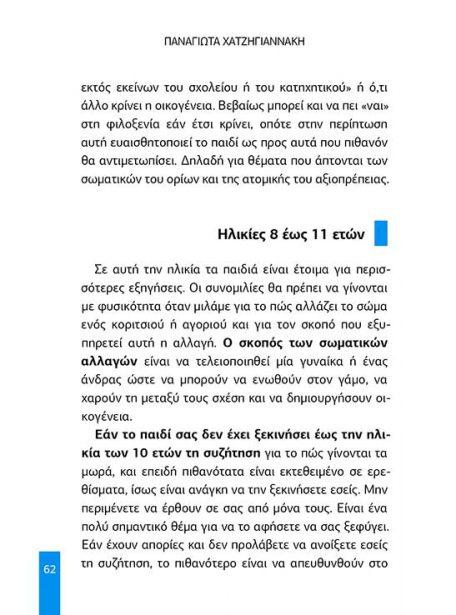 ΚΑΛΥΤΕΡΑ ΕΝΑ ΧΡΟΝΟ ΝΩΡΙΤΕΡΑ_σώμα2