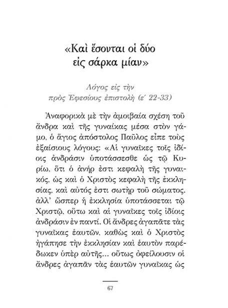 ΣΥΜΒΟΥΛΕΣ ΕΝΟΣ ΑΓΙΟΥ ΠΑΤΕΡΑ_σώμα4