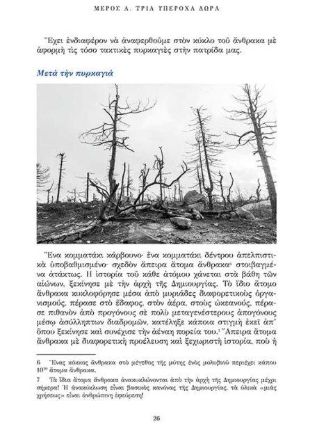 ΣΚΗΝΕΣ ΔΗΜΙΟΥΡΓΙΑΣ_σώμα_Page6