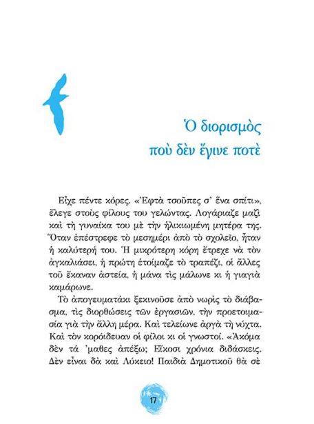 ΜΙΑ ΣΤΑΛΑ ΟΥΡΑΝΟΣ_σώμα3