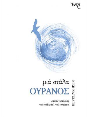 ΜΙΑ ΣΤΑΛΑ ΟΥΡΑΝΟΣ