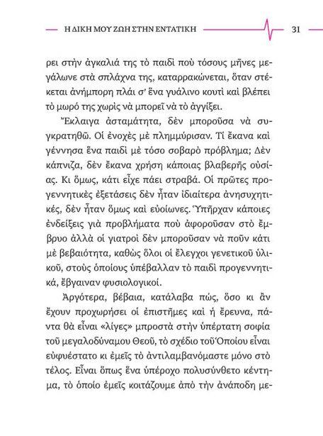 ΕΚΕΙ ΠΟΥ ΘΑ ΠΑΣ_Page4