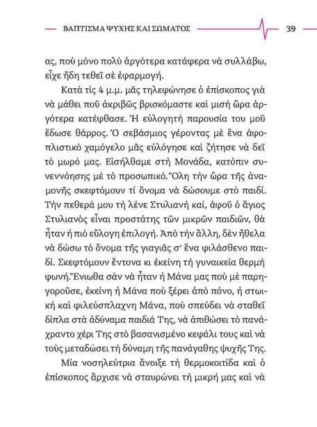 ΕΚΕΙ ΠΟΥ ΘΑ ΠΑΣ_Page5