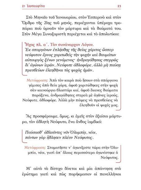 ΠΑΙΔΟΜΑΡΤΥΡΟΛΟΓΙΟ_σώμα6